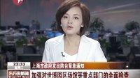 上海市政府发出防台紧急通知 100831 东方夜新闻