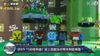 电玩宅速配:《BEN10终极英雄》线上游戏为你带来无穷乐趣!(1-6)20101006