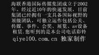 视频: 海联国际www.qiye100.com.cn