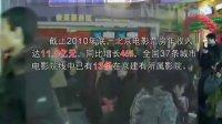 九家影院喜获政府支持 四大院线助力首届北京国际电影季 110106 北京新闻
