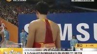 110米栏刘翔破纪录豪取三连冠 101125 第一时间