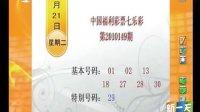 12月21日中国福利彩票七乐彩第2010149期开奖情况 [新一天]