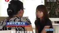 山东淄博:孩子配错眼镜 白白晕了一个月 100813  超级新闻场