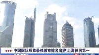 中国国际形象最佳城市排名出炉 上海位居第一 (2010年8月30日)
