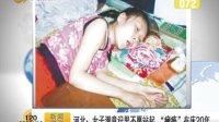 河北:女子潜意识里不愿站起瘫痪在床20年 101121 说天下