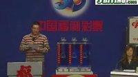 福彩3D开奖号码开奖节目最新开奖视频2011343期