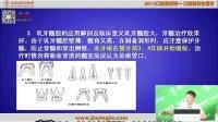 西安金英杰2014口腔执业医师资格考试冲刺班—口腔解剖学7