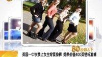 英国一中学禁止女生穿紧身裤提供价值400英镑标准裤 101108 第一时间
