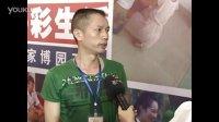 湖南都市频道采访家博园岳阳经销商客户卢总
