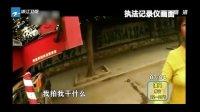 广西南宁:违章停车被罚  十多人起哄围攻交警[新闻直通车]