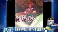 三把叨《连云港村干部找小姐 拍摄者露面称只是闹着玩》(2013101