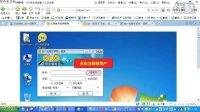视频: 拍一拍软件注册 QQ 543357270