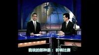 搞笑小片段:10年前《囧司徒每日秀》中的小节目