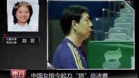 """中国女排今起力""""拼""""总决赛 [晚间体育新闻]"""