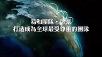 视频: 梦想国际易和团队宣传视频 招商QQ:739584869