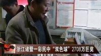 浙江诸暨一彩民中双色球2708万巨奖 101224 新闻直通车
