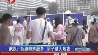 武汉拒绝特殊服务男子遭人攻击 100911 超级新闻场