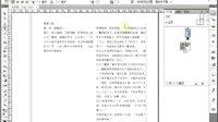 金鹰教程 InDesign CS4 48.分栏符