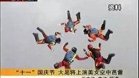 十一国庆节大足将上演美女空中芭蕾 100914 午新闻