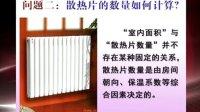 暖气使用误区降室内温度散热器外观不影响散热 101029 北京您早