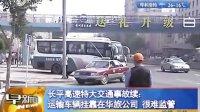 长平高速特大交通事故续运输车辆挂靠在华旅公司很难监管 100907 早新闻