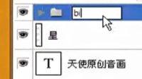 2011年1月29日晚上8点30分天使老师ps大图音画【倾国倾城】