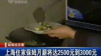 上海住家保姆月薪将达2500元到3000元 110211 午间新闻
