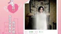 韩版超可爱婚礼flash电子请帖