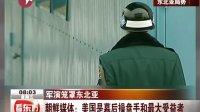 军演笼罩东北亚:朝鲜媒体——美国是幕后操盘手和最大受益者 [看东方]