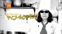 みうらじゅんのマイブームクッキング 8 Takamiy预告