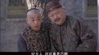 铁齿铜牙纪晓岚 第四部 20