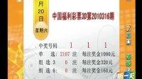 11月20日中国福利彩票3D第2010136期开奖号码