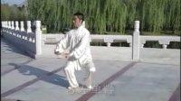 56陈式太极拳1—11正面演练
