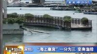 深圳 海上皇宫一分为三 变身渔排 100812 早新闻