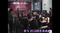 阳泉鸿利博雅装饰有限公司腾飞2012新年联欢晚会
