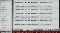 期货时间2011-1-31日转播(期货开户-QQ921534591)