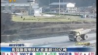 我国新探明铁矿资源超150亿吨 100920 财经早班车