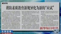 谨防素质教育新规异化为新的 应试 110525 北京您早