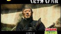 让子弹飞花絮:葛优调戏刘嘉玲 101202  娱乐无极限