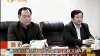 视频: 政风行风热线《阳光在线》即将开播 101224 广西新闻