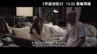 《非诚勿扰2》主题预告片之审美疲劳