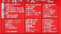 通过丰田生产方式实施5S、改善现场!! 5