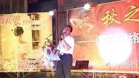 视频: 海阳达人之家参与海阳QQ群联欢会高清版