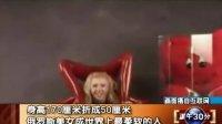 身高170厘米折成50厘米 俄罗斯美女成世界上最柔软的人 101111 正午30分 琦泰影院播放器app下载相关视频