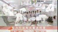 中西医结为特色的综合性医院