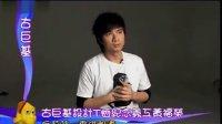 娱乐大风暴 2010 古巨基设计T恤纪念义工黄福荣 [娱乐大风暴]
