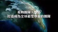 视频: 梦想国际易和团队宣传视频 [梦想国际] 招商QQ:1345892123