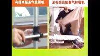 韩京姬挂烫机 挂式电熨斗 生活助手