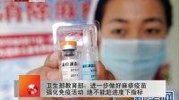 卫生部教育部 进一步做好麻疹疫苗强化免疫活动 绝不能赶进度下指标 100917 北京您早