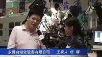 视频: 永腾自动化设备有限公司—2010太湖国际工业装备博览会 工博网